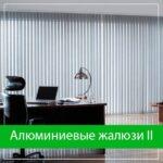 алюминиевые-жалюзи-II