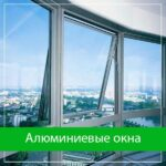 алюминиевые-окна