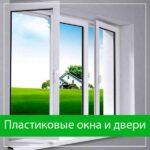 пластиковые-окна-и-двери